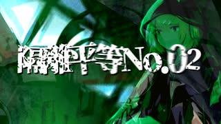 鏡音リンdeオリジナル曲「隔離平等No.02」