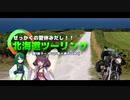 [VOICEROID車載] せっかくの夏休みだし!!北海道ツーリング03