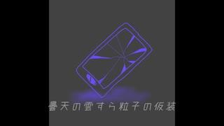 ブルーライトシャットダウン/初音ミク
