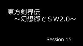 【SW2.0】 東方剣界伝 15-8