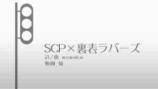 【SCPMAD】SCP×裏表ラバーズ