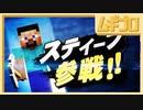 【スマブラSP】新ファイター「スティーブ」「アレックス」「ゾンビ」「エンダーマン」参戦!!【実況】