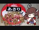 第47位:【2020缶詰祭】缶詰で炊き込みご飯【あさり しょうが煮】