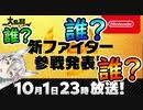 【反応実況】スマブラSP!新ファイター参戦!! 2020/10/1【Vtuber】