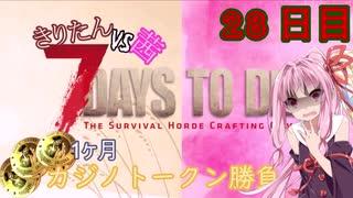【7DTD】茜VSきりたん 1ヶ月カジノトーク