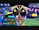 【ポケモン剣盾】ぶんるい頭文字「ウ」統一でシングル対戦!(後編)