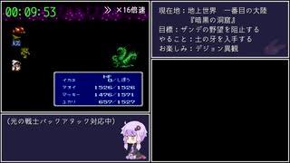【FF3】ファイナルファンタジーIIIをねぶ
