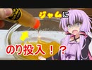 ゆかマキのナニコレ!?調味料 ~のりハチミツ~【VOICEROIDキッチン】