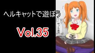 【WoT】ヘルキャットで遊ぼう vol.35【ゆ