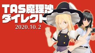 T.A.S魔理沙ダイレクト 2020.10.02