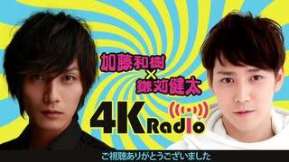 加藤和樹×鎌苅健太 4KRadio#55