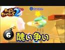 【実況】ボンバービィ⑥【カービィファイターズ2】
