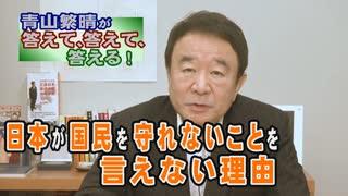 【青山繁晴】日本が国民を守れないことを