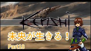 【Kenshi】未央が生きる!part18
