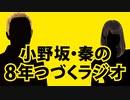 小野坂・秦の8年つづくラジオ 2020.10.02放送分
