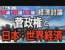 【経済討論】菅政権と日本・世界経済[桜R2/10/3]