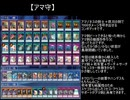 【遊戯王ADS】真・アマ守ビート調整記