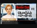 M2-8:ハードボイルドな推理ゲーム【J.B.ハロルドの事件簿マーダー・クラブ】【女性ゲーム実況】