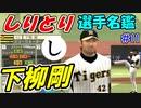 ゆっくりプロ野球 しりとり選手名鑑 「下柳剛」 【プロ野...