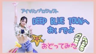 【アイマリンプロジェクト】DEEP BLUE TOW