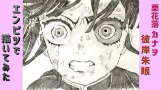 彼岸 朱 眼 カナヲ 鬼滅の刃ネタバレ202話確定!カナヲが終ノ型彼岸朱眼で薬を投与も失明か死亡?