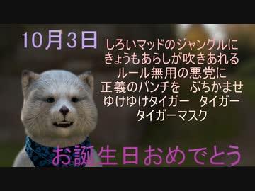 『10月3日 お誕生日おめでとうございます。マクタンが 心込めておめでとうっていう動画です。(^▽^)/ #運勢 #タイガーマスク #ゆきりぬ』のサムネイル