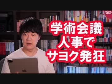 『日本学術会議人事でサヨクが大騒ぎする理由』のサムネイル