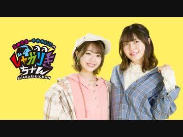 高田憂希・千本木彩花のしゃかりきちゃん#125