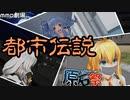 【VOICEROID劇場】ボイスロイドと都市伝説【原石祭】