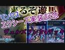 【遊戯王ADS】デュエルリンクスゼアル実装記念!ヴェルズランク4