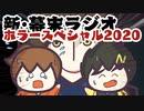[会員専用]新・幕末ラジオ 2020ホラーSP