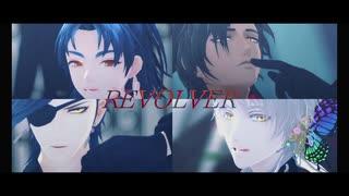 【MMD刀剣乱舞】REVOLVER【お着替え伊達組】