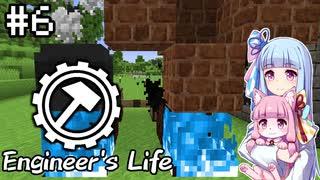【Minecraft】葵のEngineer's Life #6【VO