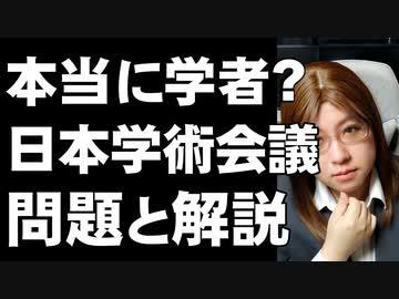 『菅政権が任命拒絶。日本学術会議・6名の学者たちにどんな問題があるか解説』のサムネイル