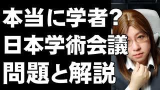 菅政権が任命拒絶。日本学術会議・6名の学