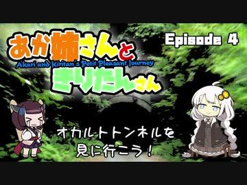 『あか姉さんときりたんさん EP4 「オカルトトンネルを見に行こう!」【怪奇篇】』のサムネイル