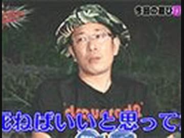 『ういち・中武・オモCのそうだ、遊びに行こう! #100』のサムネイル