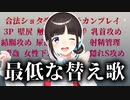 最低な替え歌を歌う鈴鹿詩子【鈴鹿詩子/にじさんじ】