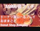 【音フェチ】ドーナツ屋ロールプレイ【ASMR】