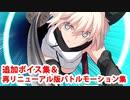 Fate/Grand Order 沖田総司 追加ボイス集&再リニューアル版バトルモーション集