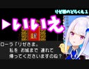 【ドラクエ1】リゼヘルエスタ、王女の愛を一刀両断!【にじさんじ切り抜き】