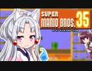 【マリオ35】東北三姉妹の長女はマリオで頂上を取りたい【VOI...