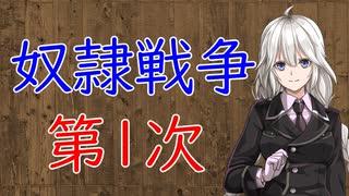 【3分戦史解説】奴隷戦争・第1次【VOICERO
