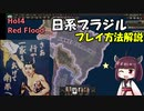 【HoI4】【mod】「日系ブラジル」プレイ方法解説【Red Flood】