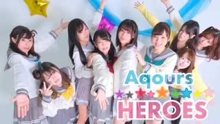 【踊ってみた】Aqours☆HEROES【ラブライブ