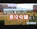 【WoT】 方向音痴のワールドオブタンクス Part127 【ゆっくり...