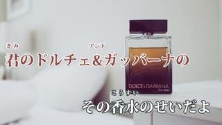 【ニコカラ】香水 -Piano Ver.-(Off Voca