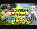 【原石祭】彼女にフラれたからあかりちゃんとちょっと海見に行ってくるわ♭ふらっと島へ!編【VOICEROID旅動画】