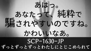 秘封が暴くSCP pt.51 【騙回-後】再々エン