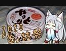 第53位:【2020缶詰祭】缶詰で丼の頭【親子丼の具】